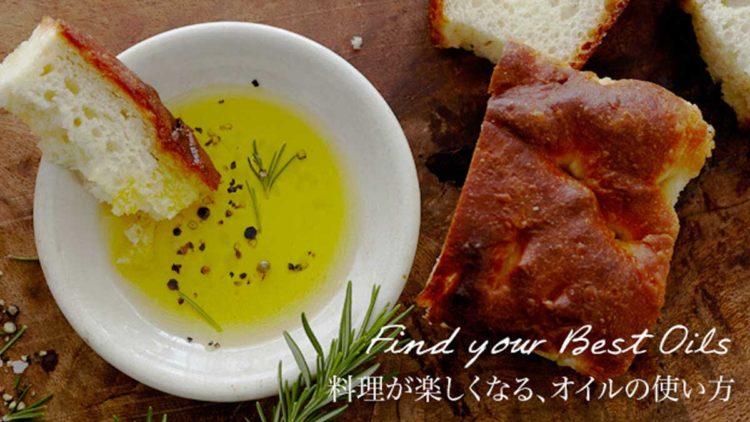 料理が楽しくなるオイルの使い方 – JAPANESE OIL ARTISAN
