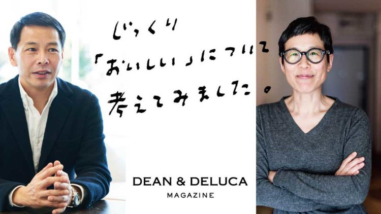 「DEAN & DELUCA MAGAZINE』創刊トークイベントvol.1 -後編